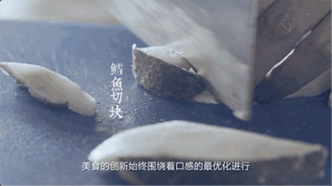 【饕宴之许哲民】中西融合菜酒酿干烧汁鳕鱼  要的就是创意!