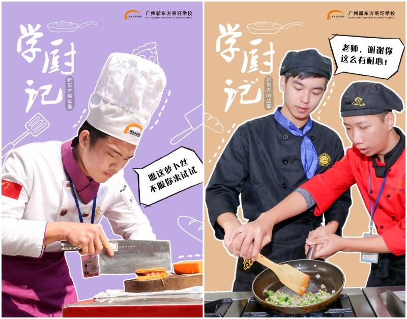 2017西餐厨师和中餐厨师哪个就业好?薪资更多?