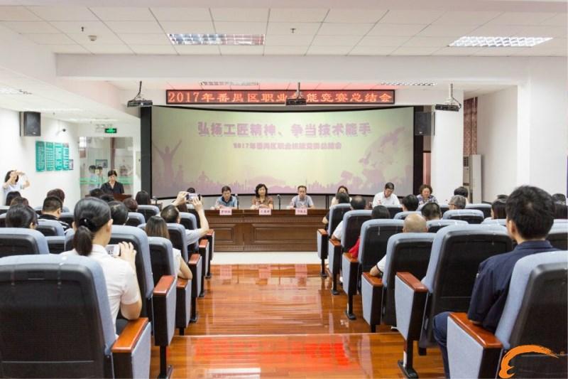 新东方烹饪学院:2017年番禺区职业技能竞赛总结会举行 广州新东方受区政府高度表扬