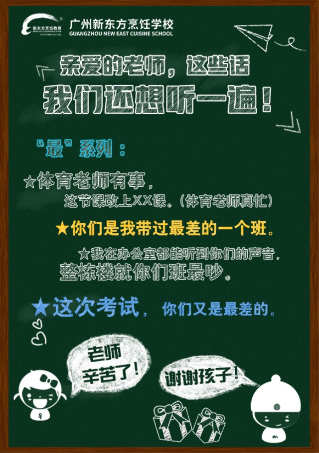 9·10丨亲爱的广州新东方老师,这些话我们还想在听一次