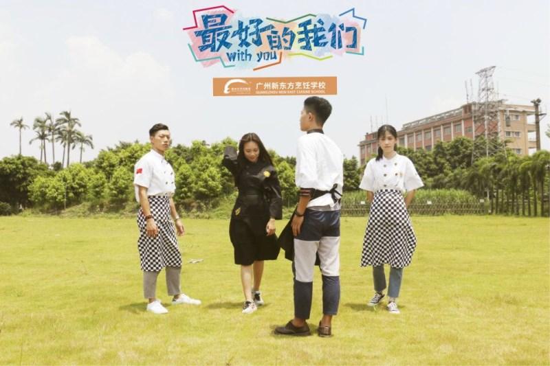 广州新东方:烘焙爱好家 这里有你想要的