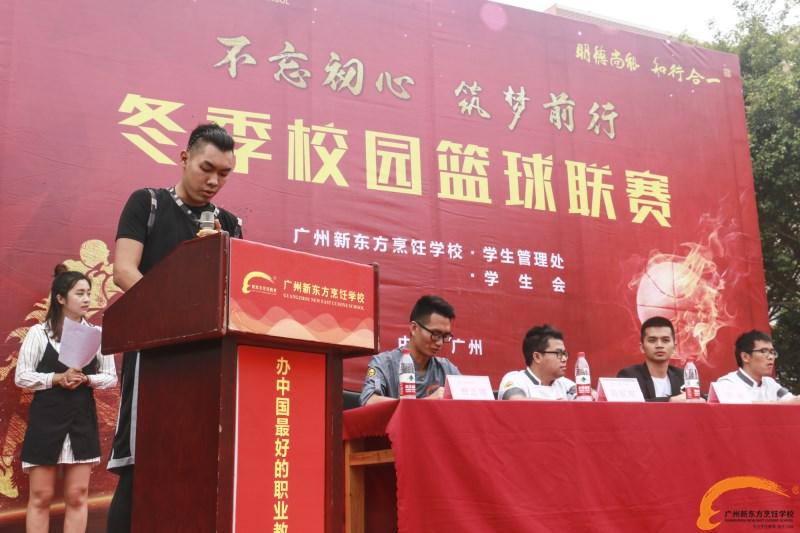 冬季校园 篮球助燃 广州新东方校园篮球联赛精彩开幕
