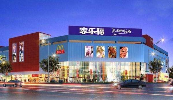 广州新东方合作企业招聘 | 家乐福