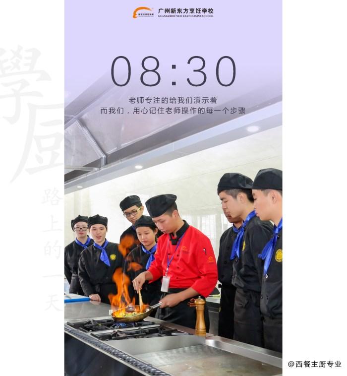 2018去广州新东方学西餐怎么样?