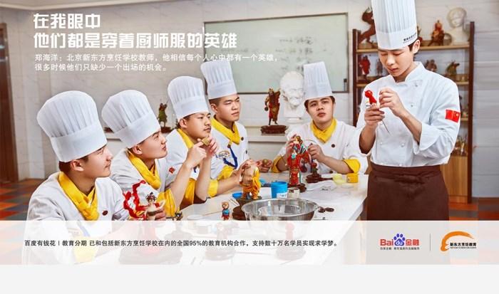 广州新东方:我校5名学员荣获百度奖学金